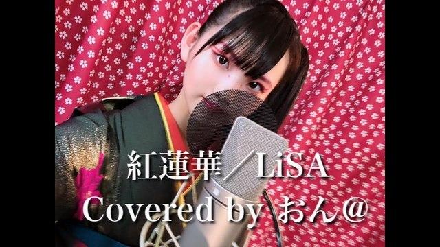 【14歳が振袖で歌う】紅蓮華 _ LiSA(Covered by おん@).jpg