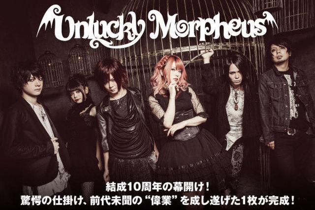 Unlucky Morpheus .jpg